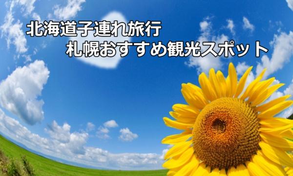 北海道子連れ旅行札幌おすすめ観光スポット