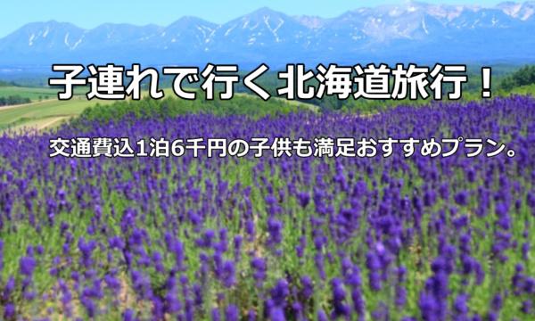 子連れ北海道旅行