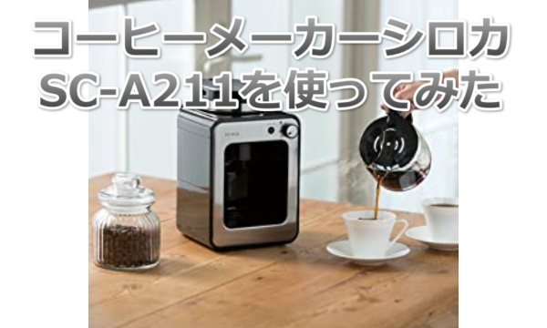 コーヒーメーカーシロタ