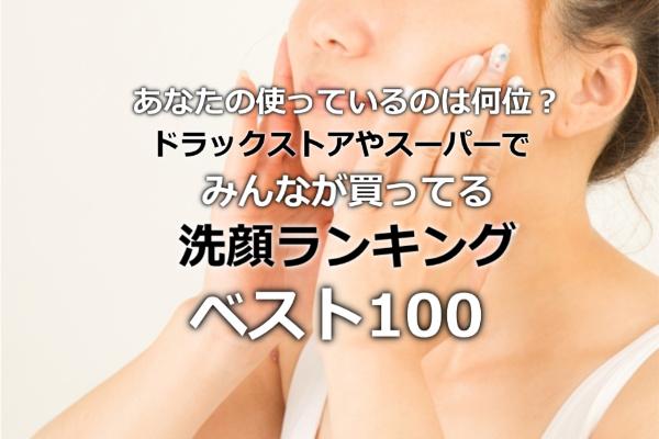 洗顔ランキング100