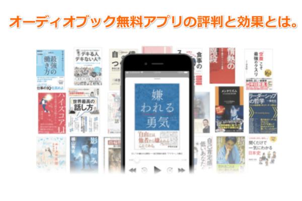 オーディオブック無料アプリの評判と効果とは。おすすめはコレ!