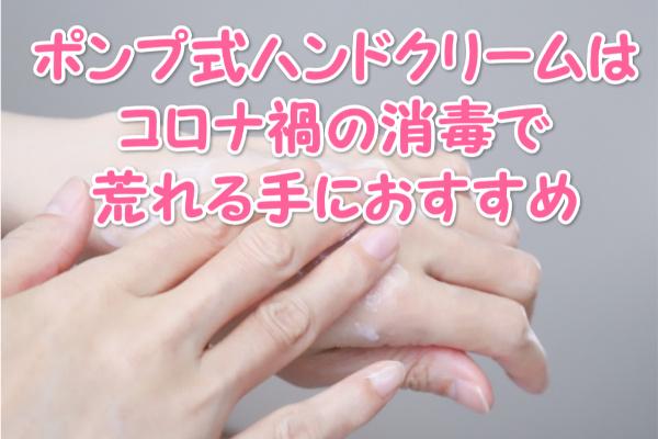 ポンプ式ハンドクリームはコロナ禍の消毒で荒れる手におすすめ