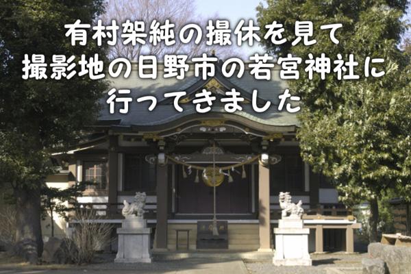 有村架純の撮休を見て撮影地の日野市の若宮神社に行ってきました
